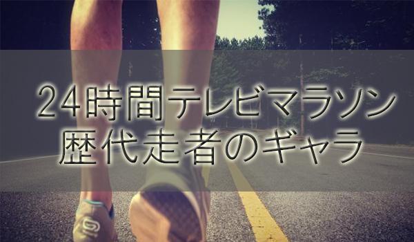 24時間テレビマラソンブルゾンちえみギャラ