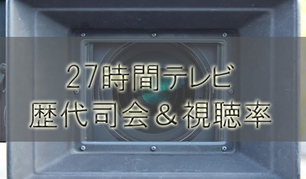 27時間テレビ歴代司会視聴率