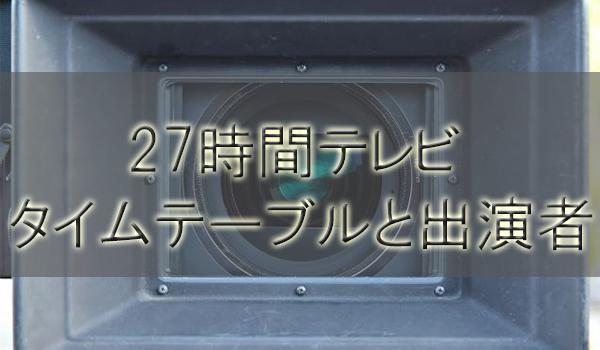 27時間テレビタイムテーブルと出演者