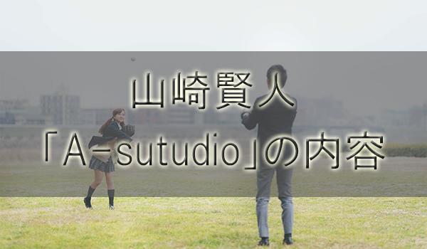 山崎賢人A-studio