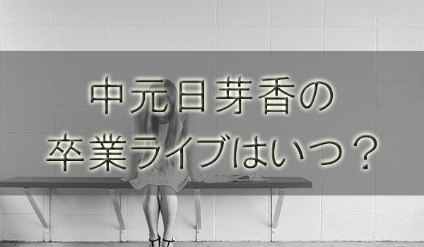 ひめたん(中元日芽香)の卒業ライブはいつ