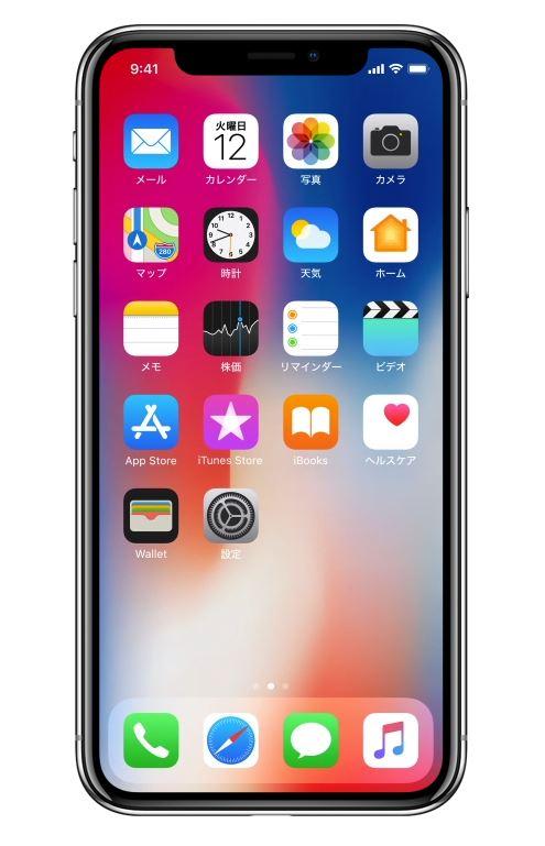 iPhone XとiPhone8/Plusの違いは?機能やスペック比較