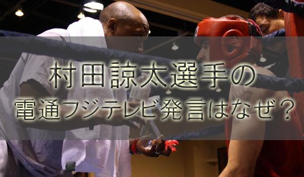 村田諒太「電通フジテレビ好きじゃないかも」はなぜ?理由を解説