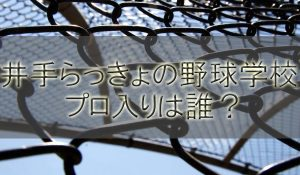 井手らっきょの野球専門学校は熊本のどこ?プロ入りしたのは誰?
