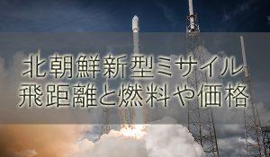 北朝鮮の火星15型ミサイルとは?飛距離、威力と燃料や価格は?