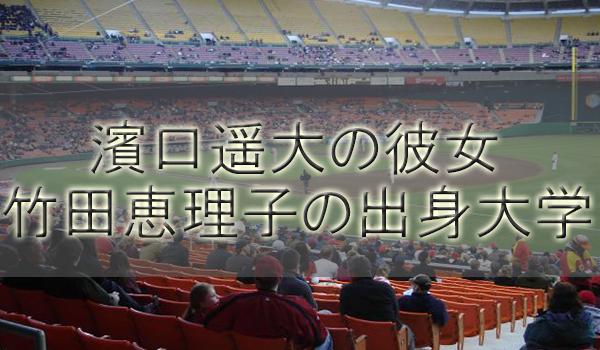 竹田恵理子の出身高校大学や学歴