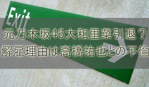 元乃木坂46大和里菜芸能界引退か、解雇理由は高橋祐也の不倫相手?