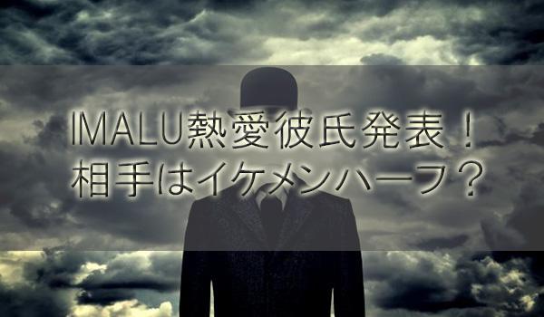 IMALU熱愛彼氏発表、相手は誰