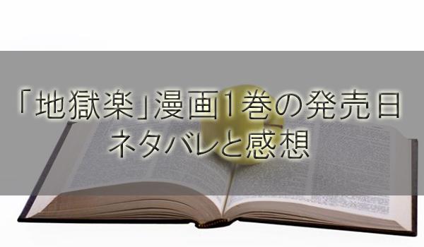 地獄楽1巻発売日