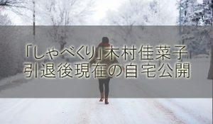 しゃべくりで村上佳菜子の引退後現在の自宅公開!彼氏は6年なし?