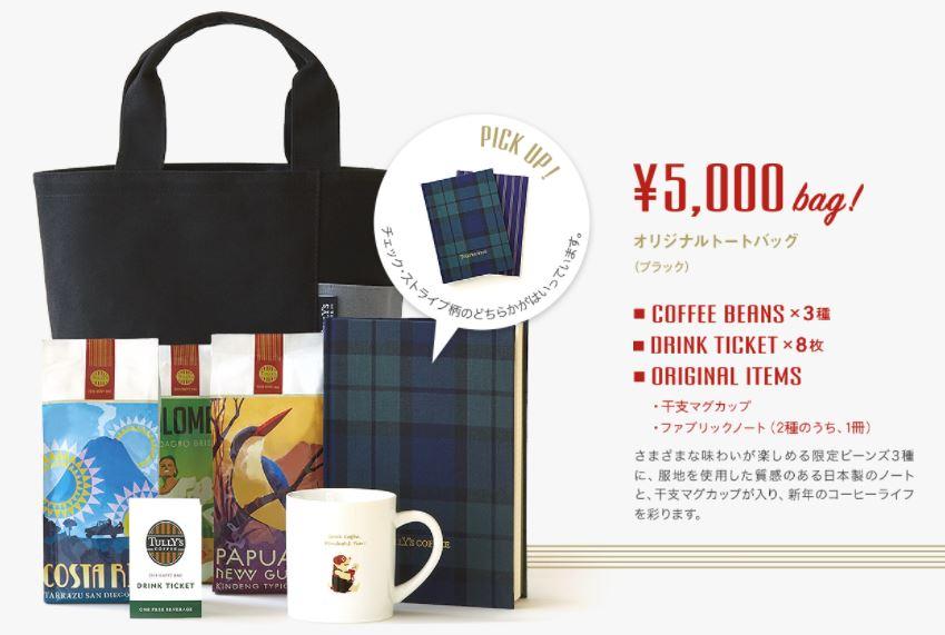 タリーズ福袋2018、5000円福袋中身ネタバレと値段や通販
