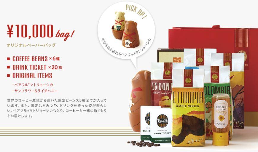 タリーズ福袋2018、1万円福袋中身ネタバレと値段や通販