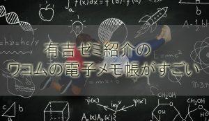 有吉ゼミ紹介のワコムの電子メモ帳がすごい!簡単に画像や文字に出力