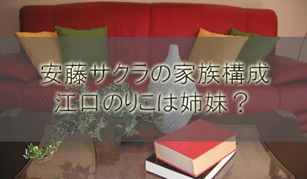 安藤サクラの夫柄本佑と家族(子供)兄弟を調査!江口のりこは姉妹?