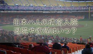 日本ハムの清宮入院で退院や復帰はいつ?今後の出場予定試合は?