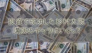 投資で成功した杉村太蔵の講演のギャラはいくら?100万円説【ダウンタウンDX】