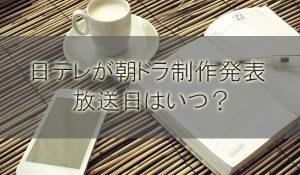日テレが朝ドラ制作を発表!福山雅治主題歌で放送日はいつ?【深イイ話】