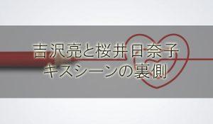 人気俳優の吉沢亮と桜井日奈子ドラマ共演時のキスシーンの裏側【おしゃれイズム】