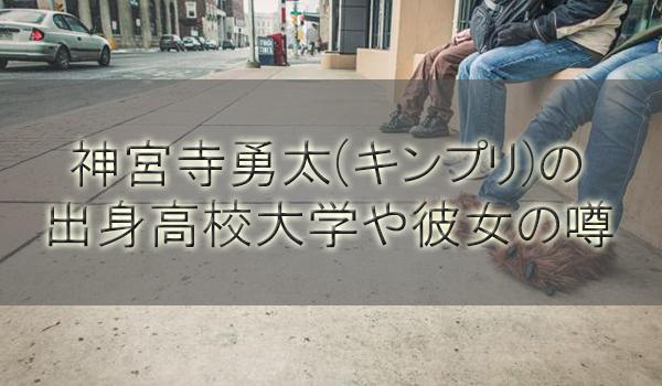 神宮寺勇太(キンプリ)の出身高校大学とwikiプロフや身長!熱愛彼女の噂
