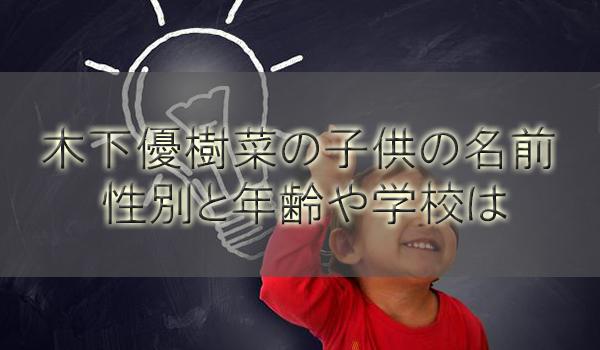 木下優樹菜の子供の名前と学校(保育園・幼稚園)と性別や年齢は?