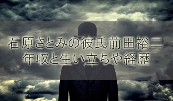 石原さとみの彼氏前田裕二社長の年収は?生い立ちと経歴や出身高校大学は