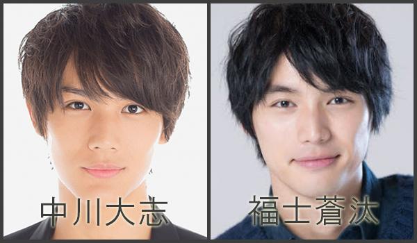 中川大志と福士蒼汰がそっくりで似てるし兄弟?見分け方