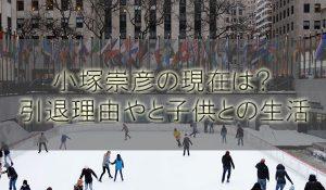 小塚崇彦の現在はトヨタ社員!引退理由や大島由香里と子供との生活【深イイ話】