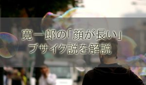 寛一郎の「顔が長い」でブサイク説を男性目線で解説!面長は父譲りか