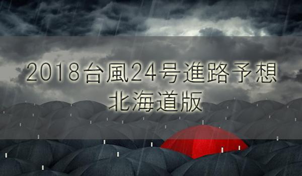 2018台風24号最新進路予想!北海道への上陸はいつ