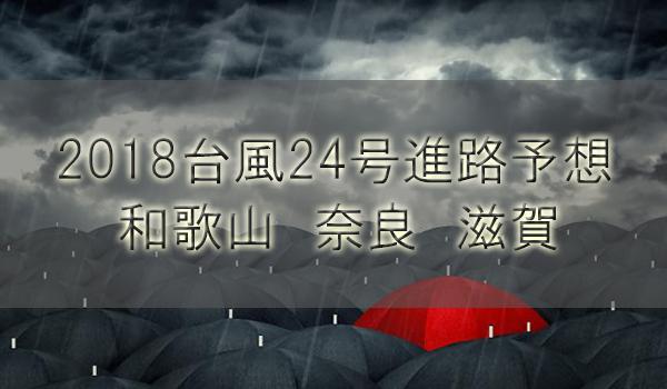 2018台風24号最新進路予想!和歌山と奈良や滋賀やの上陸はいつ