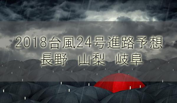 2018台風24号最新進路予想!中部長野と山梨や岐阜の上陸はいつ