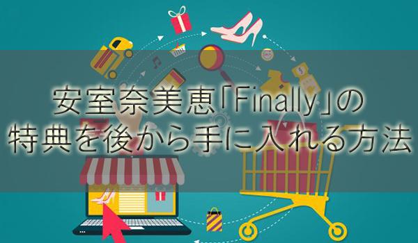 安室奈美恵の「Finally」初回限定予約特典を後から手に入れる方法
