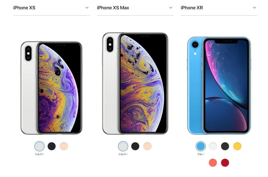 iPhoneXS(MAX/R)の色の種類