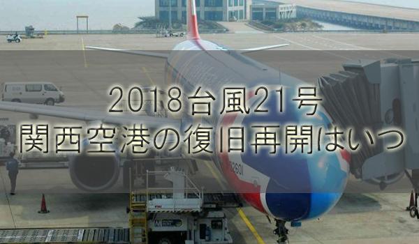 関西空港の再開復旧の目処はいつ