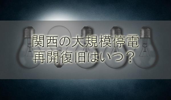 関西大阪と兵庫や和歌山の災害停電時の再開復旧はいつ