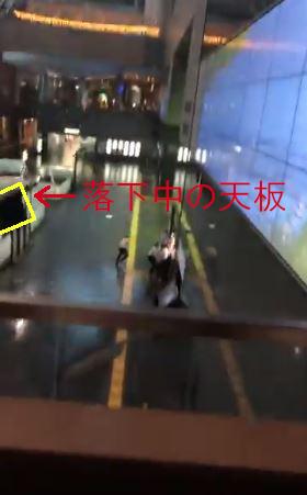 京都駅の天井落下動画 台風21号
