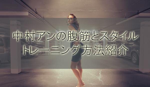 中村アンの腹筋と美スタイル画像!トレーニングやダイエット方法
