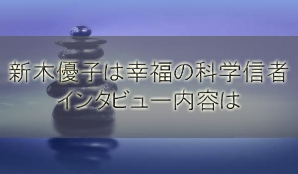 新木優子(の両親)は幸福の科学信者を否定せず?インタビュー内容は