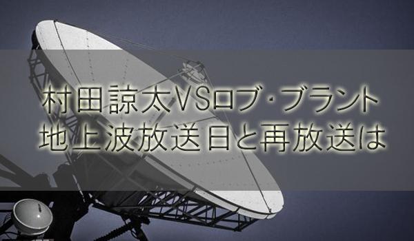 村田諒太VSロブ・ブラントの地上波放送日と再放送や無料動画は【ラスベガスWBA世界ミドル級選手権】
