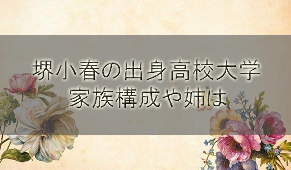 堺小春(堺正章の娘)の出身高校大学と学歴や家族(姉妹)構成