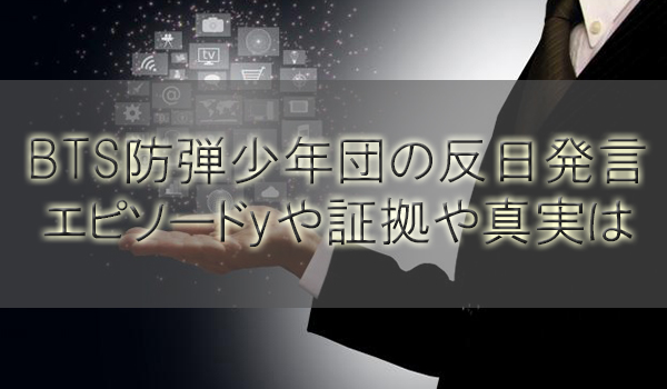 BTS防弾少年団の反日発言やエピソードは真実?メンバー反日の証拠