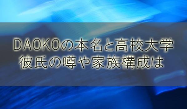 DAOKOの本名と身長と高校大学や彼氏の噂や家族構成を調査【紅白歌合戦2018初出場歌手】