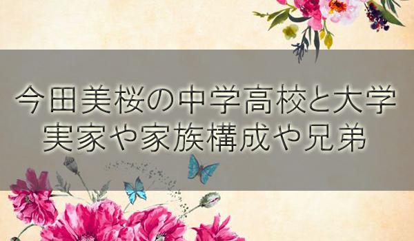 今田美桜の出身中学高校と大学は?福岡の実家や家族構成や兄弟は
