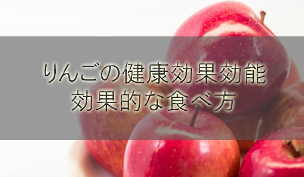 りんごの健康効果効能!効果的な食べ方とダイエットには朝or夜?