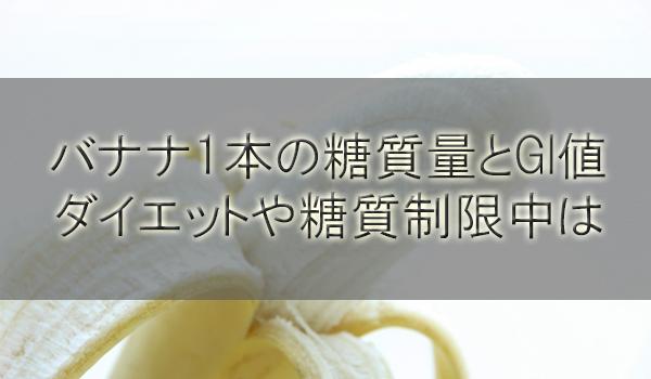 バナナ1本の糖質量とGI値を調査!ダイエットや糖質制限中は危険?