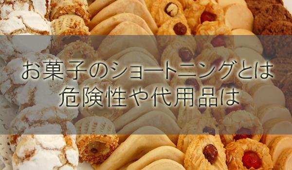 お菓子(クッキーなど)のショートニングとは?危険性や代用品は
