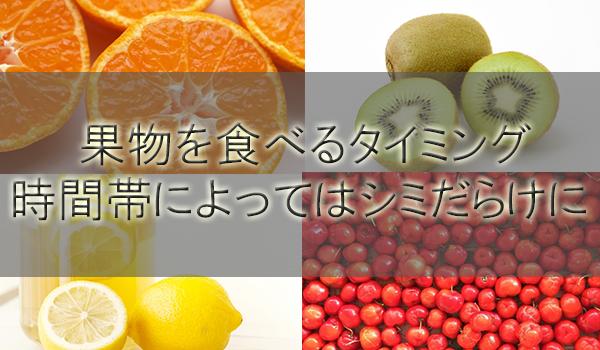 果物を食べるタイミング!時間帯によってはシミだらけになるぞ