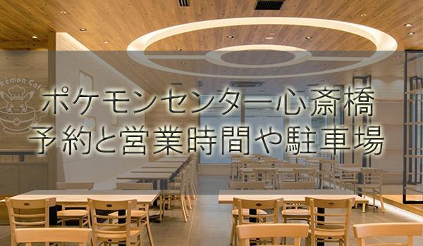 ポケモンセンター心斎橋(大阪)のカフェ!予約と営業時間や駐車場