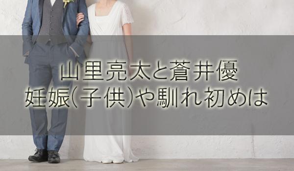 山里亮太と蒼井優の妊娠(子供)や馴れ初め!番組共演で結婚予言?