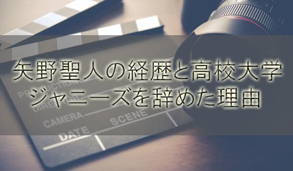 俳優矢野聖人の経歴と高校大学!彼女やジャニーズを辞めた理由は